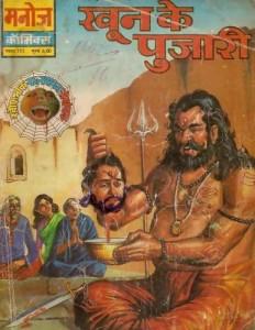 Khoon Ke Pujari Horror Manoj comics download Manoj comics