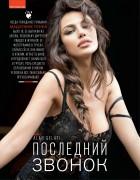 Madalina Ghenea - GQ Russia - Oct 2012 (x9)