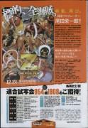 One Piece Movie Z (Movie 12) 50b95b212302503