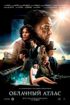 �������� ����� / Cloud Atlas (2012)