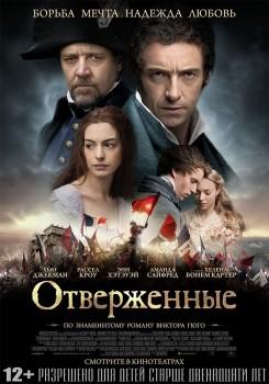 ����������� / Les Misérables (2012)