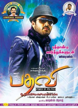 New Tamil Movie Poster Latest Tamil Movie Poster New Movie ... Virattu Tamil Movie Poster