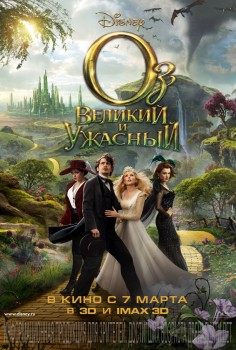 ��: ������� � ������� / Oz: The Great and Powerful (2013)