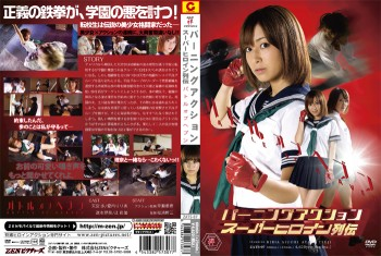 ZATS-07 Burning Action - Superheroine Chronicles Battle of Heaven