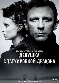 ������� � ����������� ������� / The Girl with the Dragon Tattoo (HD/2011)