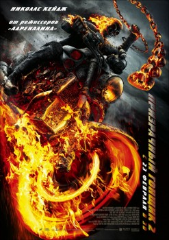 ���������� ������ 2 / Ghost Rider: Spirit of Vengeance (HD/2011)