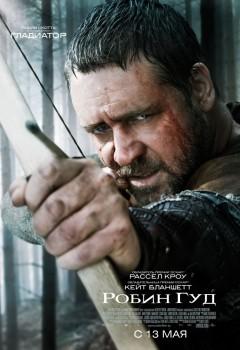 ����� ��� / Robin Hood (HD/2010)