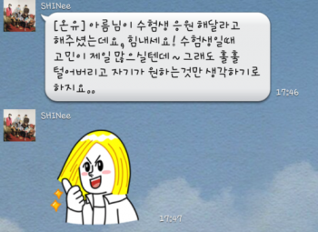 [Trad] SHINee - LINE Chat Session 3a2003237485134