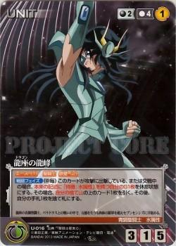 Saint Seiya Ω (Omega) crusade card V2 7e5a16245062422