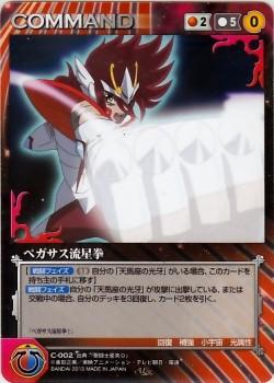 Saint Seiya Ω (Omega) Crusade Card V2 8a7732245062612