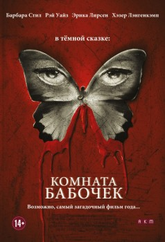 ������� ������� / The Butterfly Room (2012)