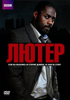 ����� / Luther (2010-2013) 1-2-3 �����