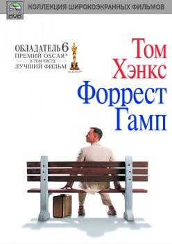 ������� ���� / Forrest Gump (1994)