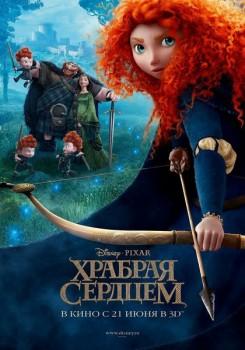 ������� ������� / Brave (2012)