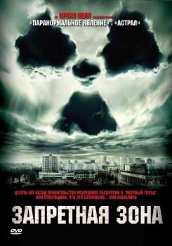 ��������� ���� / Chernobyl Diaries (2012)