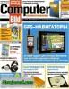 ������ Computer Bild �9 ��� 2013 ������