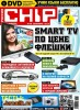 Chip �9 (�������� 2013 / ������) PDF