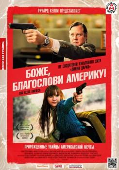 ����, ���������� �������! / God Bless America (2011)