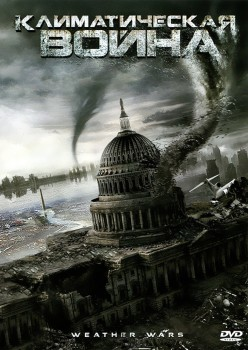 ������������� ����� / Storm War (2011)
