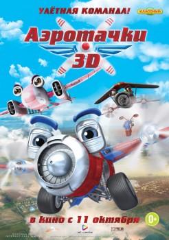 ��������� / Sky Force 3D (2012)