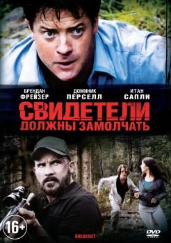 ��������� ������ ��������� / Breakout (2013)