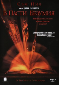 � ����� ������� / In the Mouth of Madness (1994)
