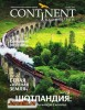 Continent Expedition �8 (������� 2013) PDF
