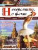 ����������, �� ����! �9 (�������� 2013) PDF