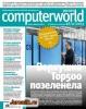 Computerworld �29 (������ 2013 / ������) PDF